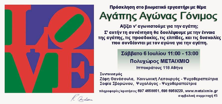 Agapi Agonas Gonimos