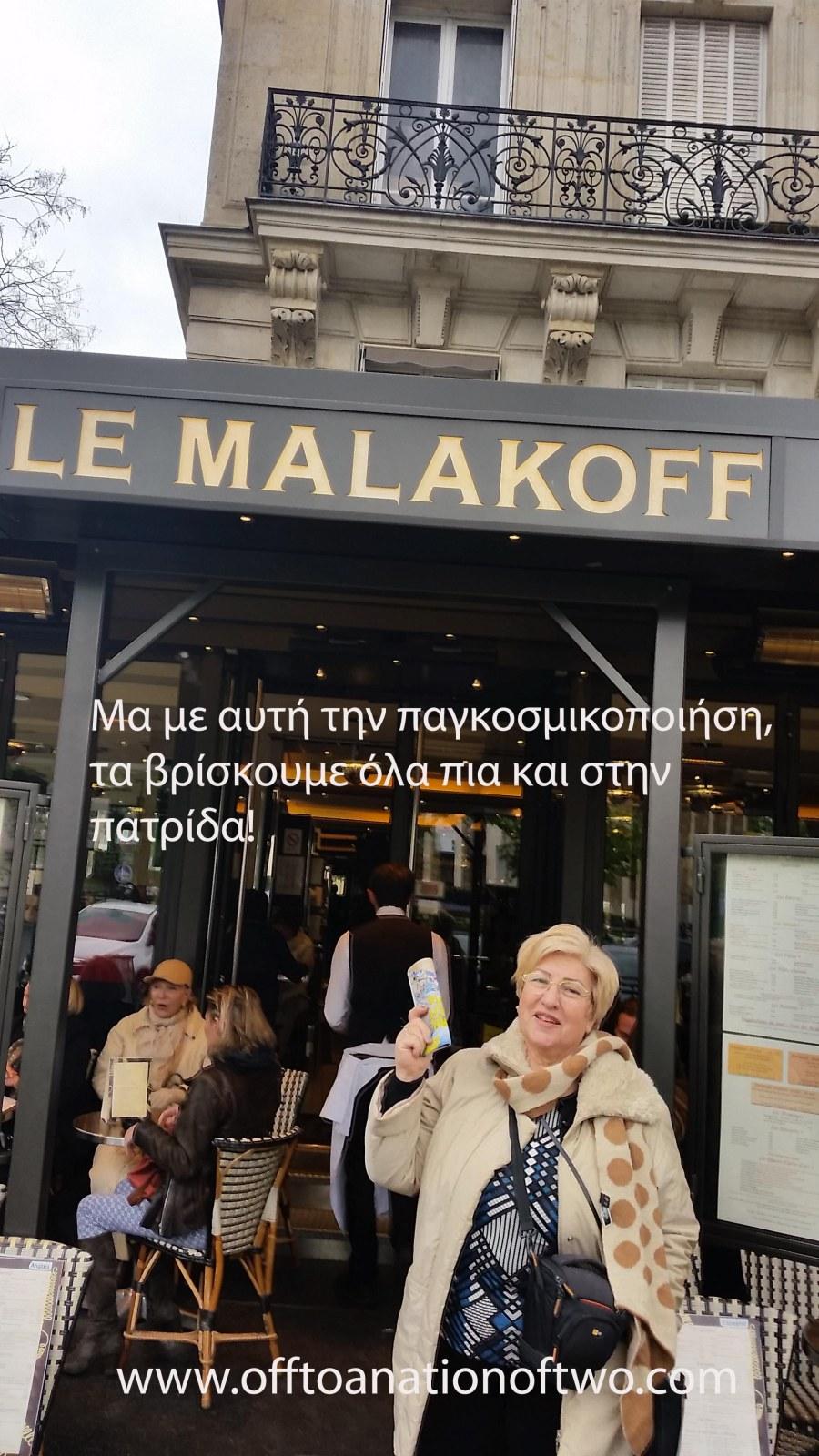 Λε Μαλακόφ copy